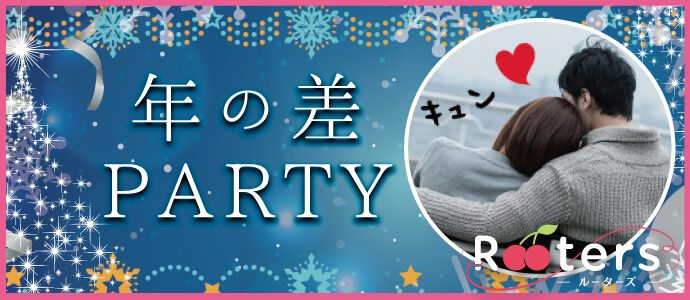 【表参道の恋活パーティー】株式会社Rooters主催 2016年12月20日