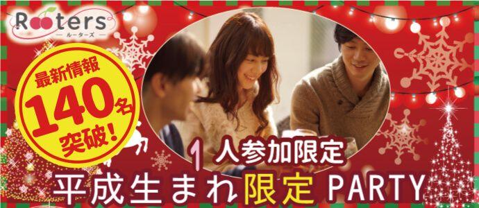 【表参道の恋活パーティー】株式会社Rooters主催 2016年12月23日