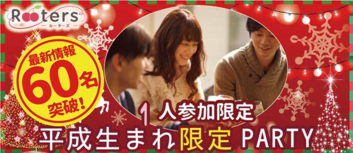 【表参道の恋活パーティー】株式会社Rooters主催 2016年12月25日
