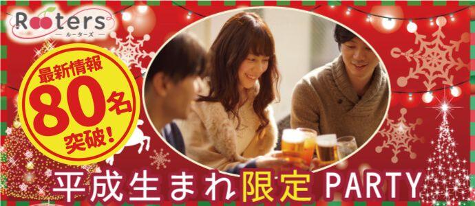【表参道の恋活パーティー】株式会社Rooters主催 2016年12月26日