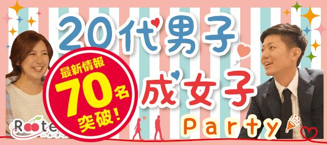 【表参道の恋活パーティー】株式会社Rooters主催 2016年12月29日