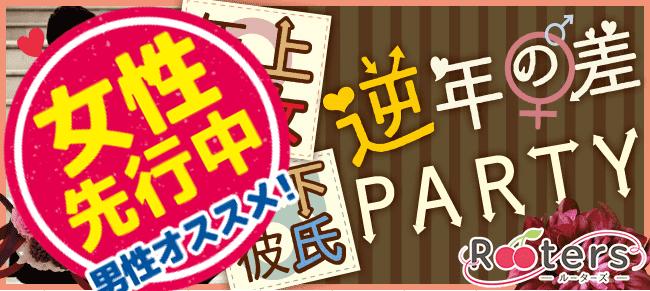 【赤坂の恋活パーティー】株式会社Rooters主催 2016年12月5日