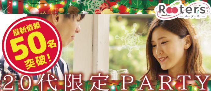 【赤坂の恋活パーティー】株式会社Rooters主催 2016年12月6日