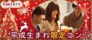 【赤坂のプチ街コン】株式会社Rooters主催 2016年12月7日