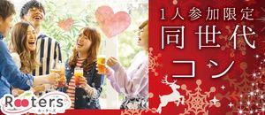【赤坂のプチ街コン】株式会社Rooters主催 2016年12月9日