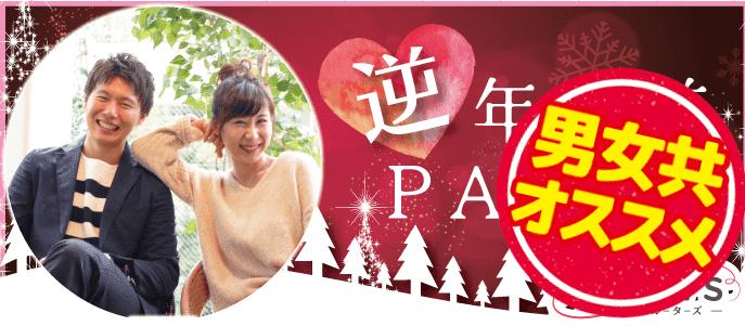 【赤坂の恋活パーティー】株式会社Rooters主催 2016年12月11日
