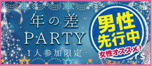 【赤坂の恋活パーティー】株式会社Rooters主催 2016年12月12日