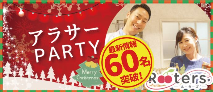 【赤坂の恋活パーティー】株式会社Rooters主催 2016年12月16日