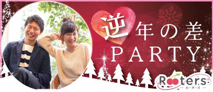 【赤坂の恋活パーティー】株式会社Rooters主催 2016年12月17日