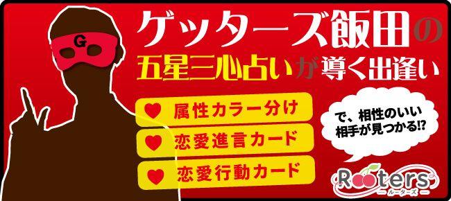 【赤坂のプチ街コン】株式会社Rooters主催 2016年12月18日