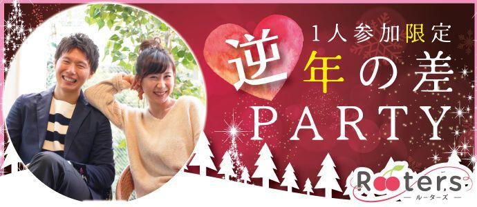 【赤坂の恋活パーティー】株式会社Rooters主催 2016年12月20日