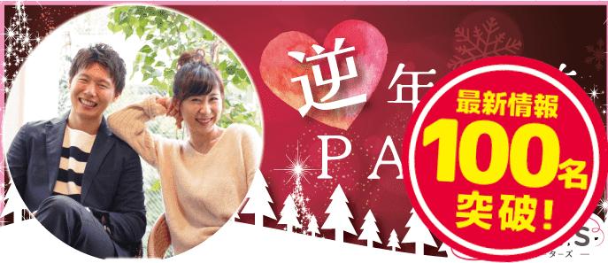 【赤坂の恋活パーティー】株式会社Rooters主催 2016年12月23日