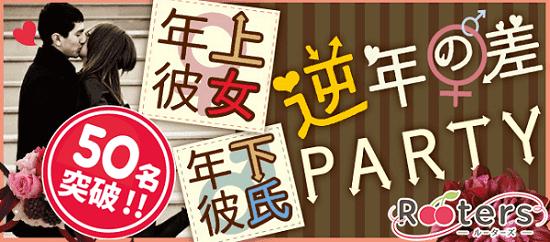 【赤坂の恋活パーティー】株式会社Rooters主催 2016年12月29日