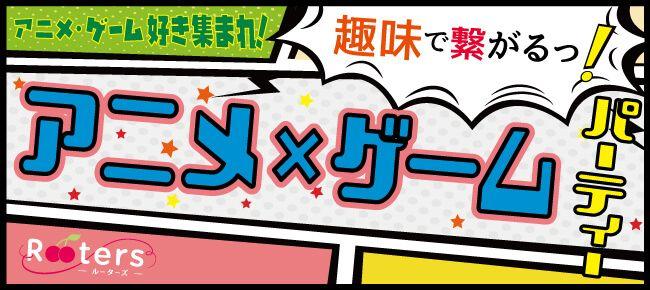 【赤坂の恋活パーティー】株式会社Rooters主催 2016年12月30日