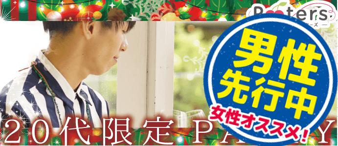 【堂島のプチ街コン】株式会社Rooters主催 2016年12月5日