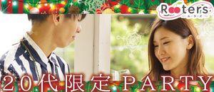 【堂島の恋活パーティー】株式会社Rooters主催 2016年12月7日