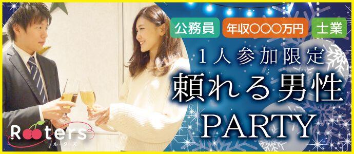 【堂島の恋活パーティー】株式会社Rooters主催 2016年12月11日