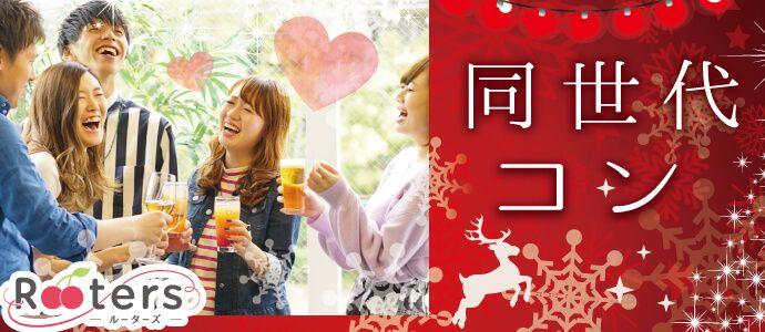 【堂島のプチ街コン】株式会社Rooters主催 2016年12月16日