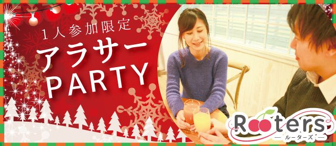 【堂島の恋活パーティー】株式会社Rooters主催 2016年12月17日