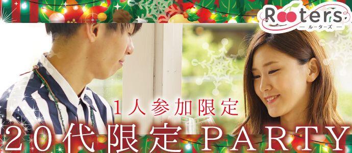 【堂島の恋活パーティー】株式会社Rooters主催 2016年12月21日