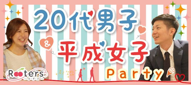 【堂島の恋活パーティー】株式会社Rooters主催 2016年12月27日