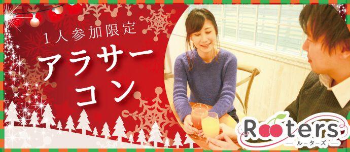 【三宮・元町のプチ街コン】株式会社Rooters主催 2016年12月2日