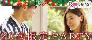 【三宮・元町の恋活パーティー】株式会社Rooters主催 2016年12月4日