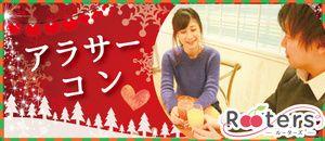 【三宮・元町のプチ街コン】株式会社Rooters主催 2016年12月7日