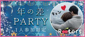 【三宮・元町の恋活パーティー】株式会社Rooters主催 2016年12月9日
