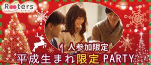 【三宮・元町の恋活パーティー】株式会社Rooters主催 2016年12月11日