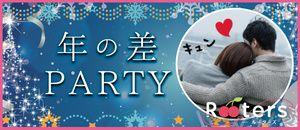 【三宮・元町の恋活パーティー】株式会社Rooters主催 2016年12月15日