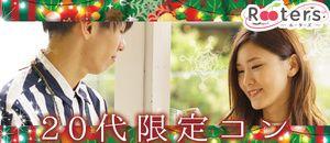 【三宮・元町のプチ街コン】株式会社Rooters主催 2016年12月17日
