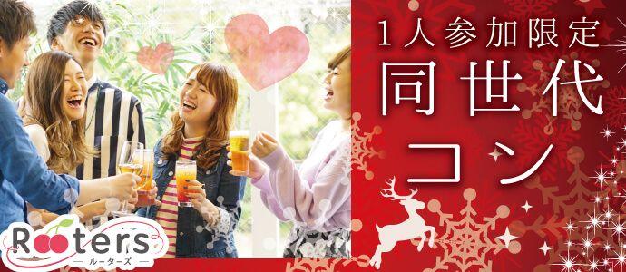 【三宮・元町のプチ街コン】株式会社Rooters主催 2016年12月23日
