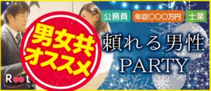 【青山のプチ街コン】株式会社Rooters主催 2016年12月6日