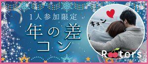 【青山の婚活パーティー・お見合いパーティー】株式会社Rooters主催 2016年12月8日