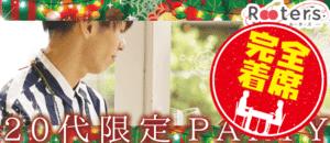 【青山のプチ街コン】株式会社Rooters主催 2016年12月9日