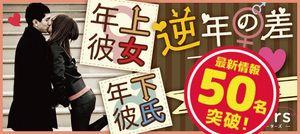 【青山のプチ街コン】株式会社Rooters主催 2016年12月10日