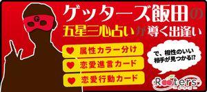 【青山の恋活パーティー】株式会社Rooters主催 2016年12月12日
