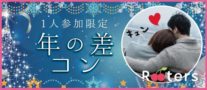 【青山のプチ街コン】株式会社Rooters主催 2016年12月17日