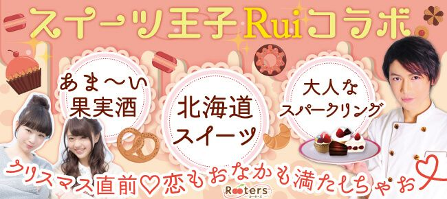 【青山の恋活パーティー】株式会社Rooters主催 2016年12月18日