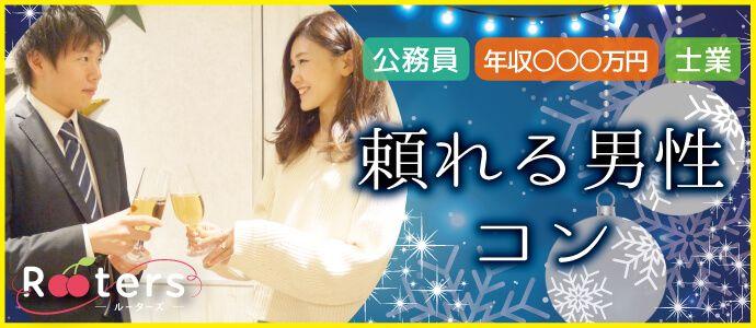 【青山のプチ街コン】株式会社Rooters主催 2016年12月25日