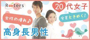 【横浜駅周辺の恋活パーティー】株式会社Rooters主催 2016年12月21日
