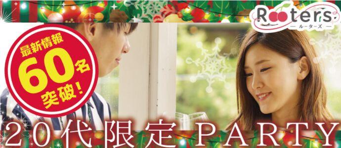 【横浜駅周辺の恋活パーティー】株式会社Rooters主催 2016年12月24日