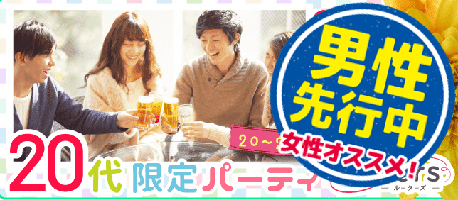 【大宮の恋活パーティー】株式会社Rooters主催 2016年12月2日