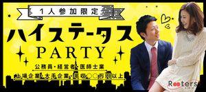 【川越の恋活パーティー】株式会社Rooters主催 2016年12月18日