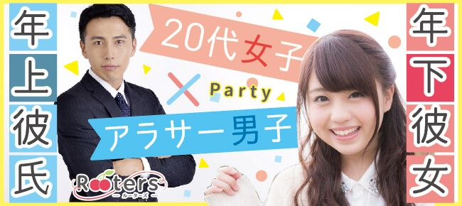 【岡山駅周辺の恋活パーティー】株式会社Rooters主催 2016年12月10日