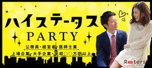 【岡山駅周辺の恋活パーティー】株式会社Rooters主催 2016年12月17日