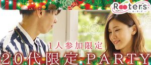 【河原町の恋活パーティー】株式会社Rooters主催 2016年12月25日