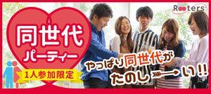 【天神の恋活パーティー】株式会社Rooters主催 2016年12月18日