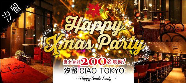 【東京都その他の恋活パーティー】happysmileparty主催 2016年12月18日